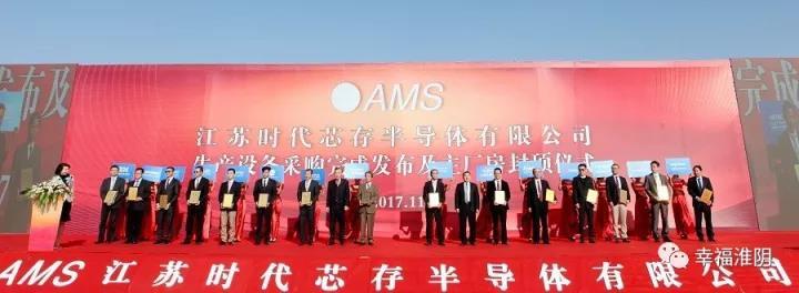生产设备采购完成 主体厂房正式封顶 江苏时代芯存相变存储器项目顺利实施